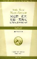 阿達拉 勒内曼侬.萊斯戈--法國經典愛情小說三部/外國文學名著文庫