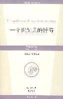 一個世紀的忏悔/外國文學名著文庫
