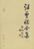 汪曾祺全集(1)