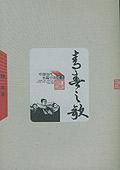 中國當代長篇小說藏本:青春之歌