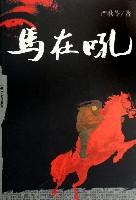 马在吼(严歌苓最新长篇力作!)