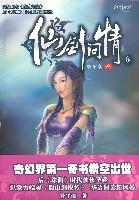 仙剑问情6