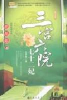 三宫六院七十二妃4(修订足本)