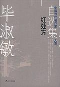 红处方/中国当代名作家自选集大系