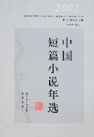 2007中国短篇小说年选