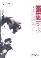 紅顔露水(張小娴最新長篇小說)