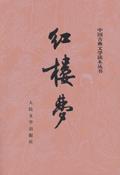 四大名著红楼梦(上下册 人民文学版新版)