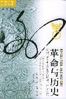 革命与历史(中国马克思主义历史学的起源1919-1937)/海外中国研究丛书