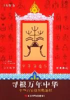 寻根万年中华(中华百家姓图腾始原)/中华大道文库