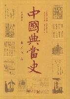 中國典當史