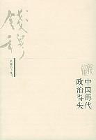 中國曆代政治得失(第二版)--錢穆作品系列