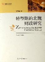 轉型期的北魏财政研究/當代浙江學術文叢/光明學術文庫