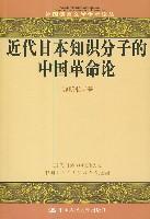 近代日本知識分子的中國革命論