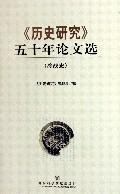 曆史研究五十年論文選(冷戰史)