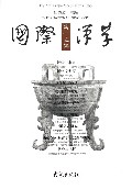 國際漢學(第13輯)