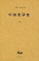 中國史學史/二十世紀中國史學名著