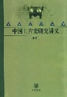 中國上古史研究講義(精)/中華學術精品