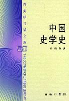 中國史學史/商務印書館文庫