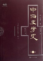 中國史學史(第2卷秦漢時期中國古代史學的成長)