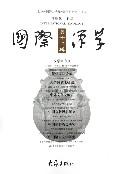 國際漢學(第12輯)