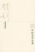 中国史学名著(第二版)