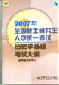 2007年全国硕士研究生入学统一考试历史学基础考试大纲