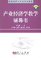 産業經濟學教學輔導書