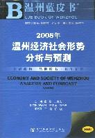 2008年溫州經濟社會形勢分析與預測