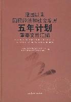 建國以來國民經濟和社會發展五年計劃重要文件彙編