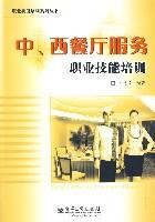 中西餐廳服務職業技能培訓