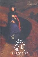 愛瑪(精)/世界文學名著典藏本