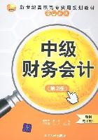 中級财務會計(第2版)
