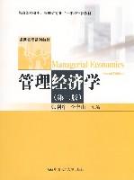 管理經濟學(第二版)