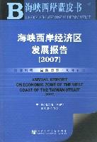 海峽西岸經濟區發展報告(2007)