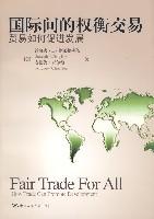 國際間的權衡交易貿易如何促進發展