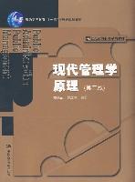 現代管理學原理(第二版)