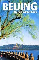 綠色北京(英文版)