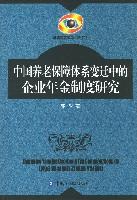 中國養老保障體系變遷中的企業看金制度研究
