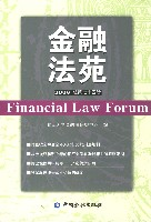 金融法苑(2008總第七十四輯)