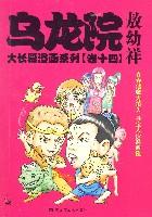 乌龙院大长篇漫画系列(卷十四)(小开本)