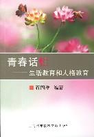 青春话性/生活教育和人格教育