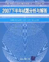 2007下半年試題分析與解答