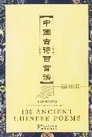 中国古诗百首读