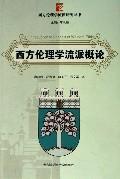 西方倫理學流派概論/西方倫理學流派研究叢書
