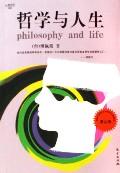 哲学与人生