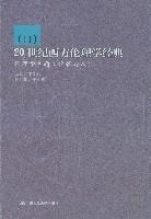 20世纪西方伦理学经典(伦理学主题价值与人生)