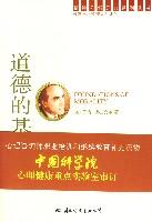 道德的基础/精神分析经典系列丛书/弗兰克尔精神分析译丛