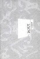 閱世心語(季羨林著)