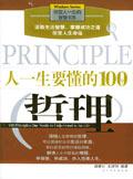 人一生要懂的100个哲理