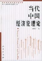 當代中國經濟倫理論